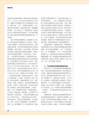 榆林经济2期--03