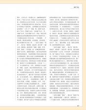 榆林经济2期--04